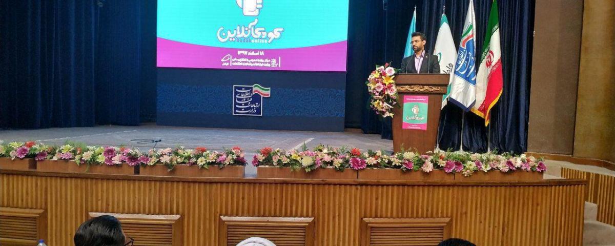 رونمایی وزیر از اپ تاچستان