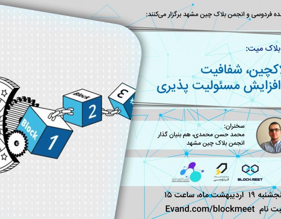 بلاکچین،شفافیت و افزایش مسئولیت پذیری در بلاک میت2