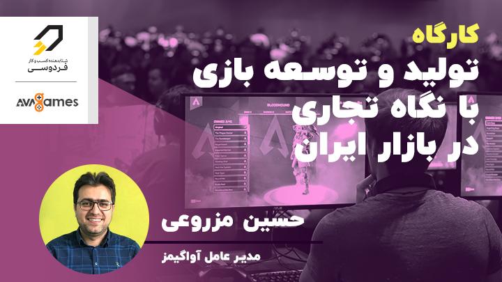 پوستر کارگاه تولید و توسعه بازی با نگاه تجاری در بازار ایران