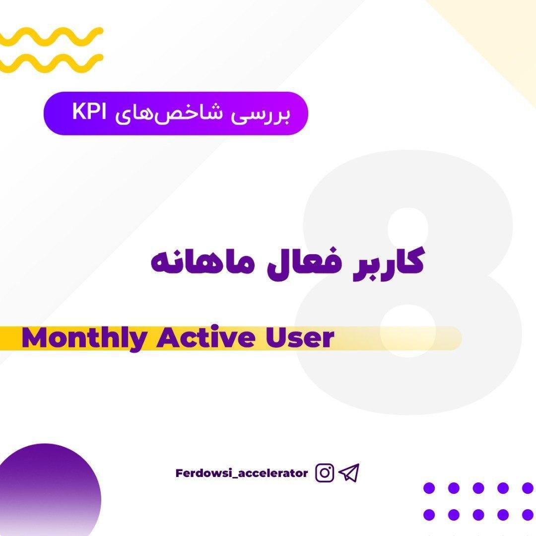کاربر فعال ماهانه