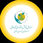 صندوق پژوهش و فناوری