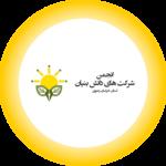 انجمن شرکت های دانش بنیان