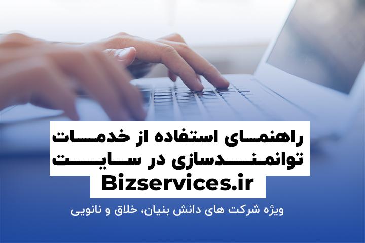 راهنما خدمات توانمندسازی در سایت bizservices