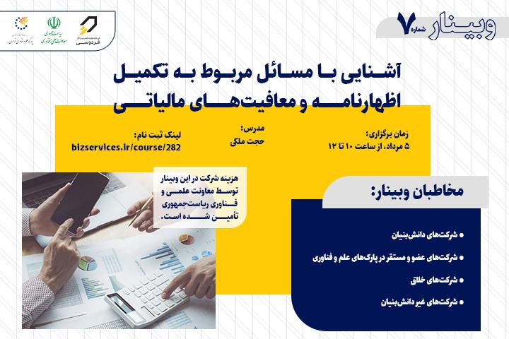 وبینار آشنایی با مسائل مربوط به تکمیل اظهارنامه و معافیتهای مالیاتی