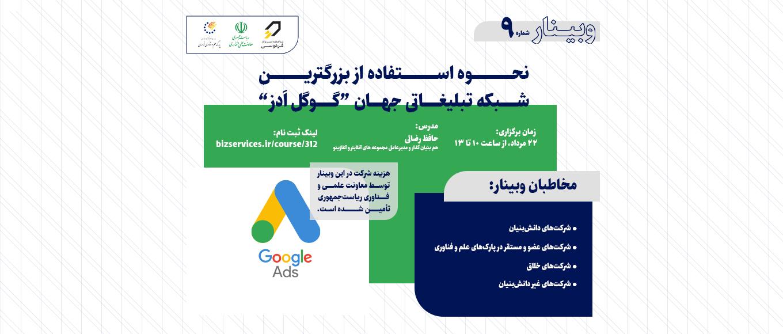 اسلایدر وبینار گوگل ادز