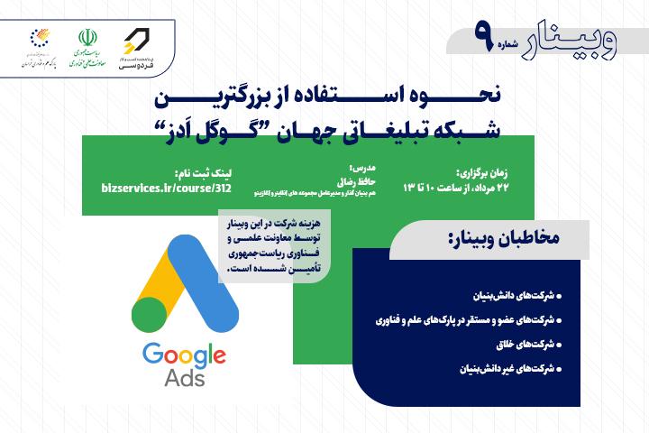 وبینار گوگل ادز