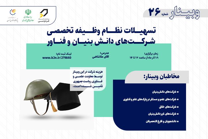 وبینار رایگان تسهیلات نظام وظیفه تخصصی شرکتهای دانشبنیان و فناور