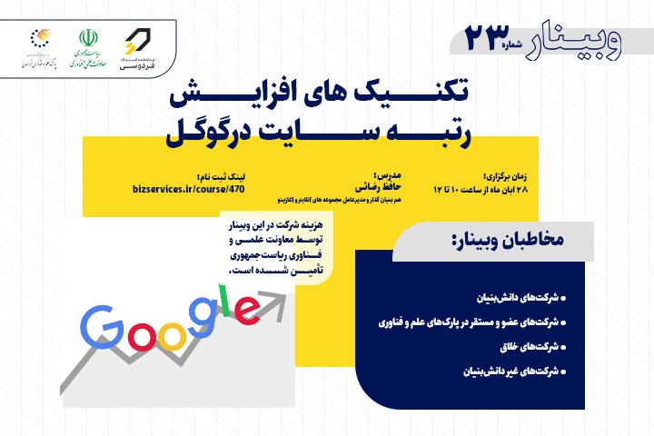 وبینار تکنیک های افزایش رتبه سایت در گوگل