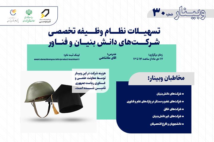 تسهیلات نظام وظیفه تخصصی شرکتهای دانشبنیان و فناور