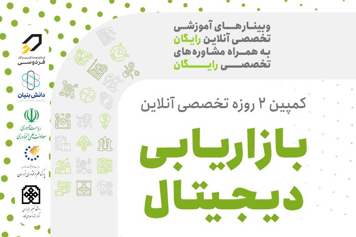 کمپین دو روزه تخصصی آنلاین بازاریابی دیجیتال