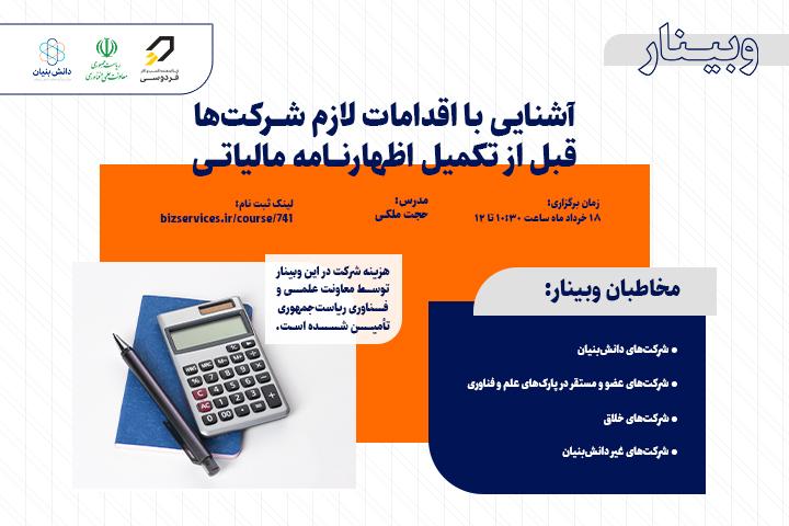 آشنایی با اقدامات لازم شرکتها قبل از تکمیل اظهارنامه مالیاتی