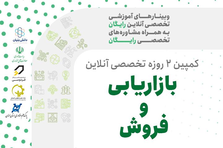 کمپین دو روزه تخصصی آنلاین بازاریابی و فروش