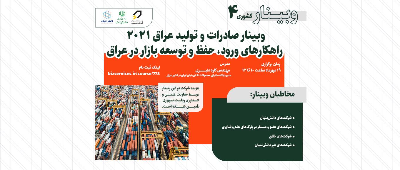 راهکارهای ورود، حفظ و توسعه بازار در عراق
